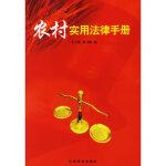 【二手旧书9成新】农村实用法律手册 李立新,贾兴峰 中国社会出版社 9787508708706