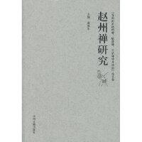 【新书店正版】赵州禅研究,黄夏年,中州古籍出版社9787534836695