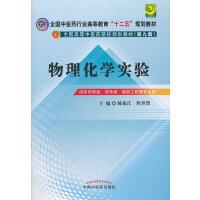 """物理化学实验---全国中医药行业高等教育""""十二五""""规划教材(第九版)"""