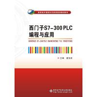 西门子S7-300 PLC编程与应用(高职)