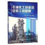 石油化工设备及安装工程图册
