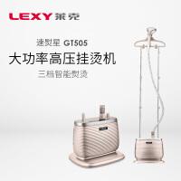LEXY/莱克挂烫机家用双杆蒸汽挂烫机烫衣服手持便携式挂式熨烫机GT505稳定双杆 大蒸汽 支持礼品卡