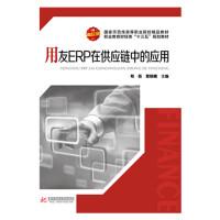 用友ERP在供应链中的应用