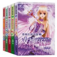 意林小小姐系列全套共5册 奥林匹斯蔷薇 潘多拉魔盒女神的预言魔女的叹息月神的眼泪冥王的诅咒 青春校园