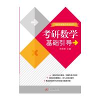 考研数学基础引导 (超级考研数学系列丛书)