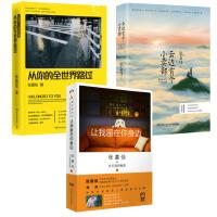 张嘉佳作品集3册 从你的全世界路过+让我留在你身边+云边有个小卖部