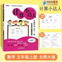 计算小达人五年级上册数学计算能手北师大版