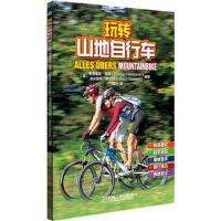 *9787111559658 玩转山地自行车(hg)/ 弗洛里安海曼(Florian Haymann) / 机械工业出版