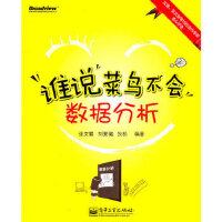【新书店正版】谁说菜鸟不会数据分析,张文霁,刘夏璐,狄松著,电子工业出版社9787121135873