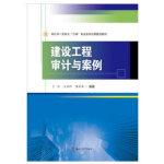 【正版现货】建设工程审计与案例 兰玲,王家祥,陈松涛 9787564372538 西南交通大学出版社