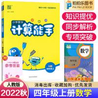 小学数学计算能手四年级上册人教版 2021秋新版