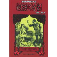 【新华书店 品质无忧】朗格红色童话安德鲁・朗格 中国对外翻译出版公司