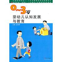0-3岁婴幼儿认知发展与教育