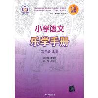 小学语文乐学手册 二年级上册