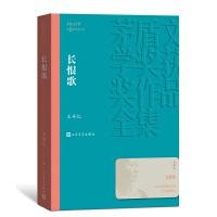长恨歌(茅盾文学奖获奖作品全集19)
