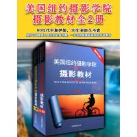 【正版】美国纽约摄影学院教材(上下两册)全新修订版II2本 摄影教材书赠送摄影教程视频 数码单反摄影从入门到精通