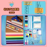 手工diy材料包幼儿园学生手工制作布料布艺布贴图工具套装不织布手工2cx