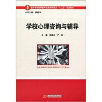 学校心理咨询与辅导(邓晓红)