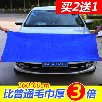 汽车洗车毛巾擦车巾吸水加厚专用纯棉不掉毛车用刷车特大号60 160