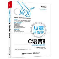 从零开始学C语言 第3版 C语言从入门到精通 零基础学C语言编程 C语言程序设计教程书籍 计算机网络编程书籍自学