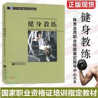 健身教练 社会体育指导员 健康与运动的合理营养 职业资格培训教材 健身房教材书 运动健身 心血