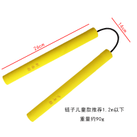 李小龙黄色海绵双节棍儿童初学者练习泡棉玩具双截棍