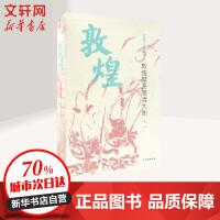 敦煌壁画高清大图(1) 文物出版社