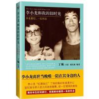 李小龙和我的旧时光:半生修行,一生怀念 丁�� 口述,圆太极 编著 北京时代华文书局 9787807699606