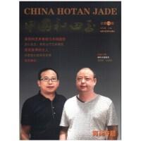 中国和田玉 (总第14辑) 池宝嘉 北京工艺美术出版社