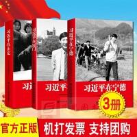 正版3册平装合集习近平在宁德+习近平在厦门+习近平在正定2020年新版 中共中央党校出版社
