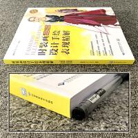 服装设计书籍自学零基础 时装画设计手绘表现精解 服装设计色彩搭配入门教程 马克笔水彩笔铅笔表现技法 时装设计教程服装设计