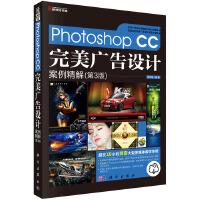 Photoshop CC完美广告设计案例精解(第3版)