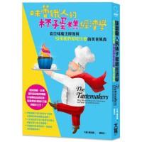 《味蕾�人的杯子蛋糕����W》/繁体中文书籍