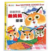 斯凯瑞金色童书 第四辑(套装全集共2册)斯凯瑞棒的故事集/我喜欢的鹅妈妈童谣 3-6岁绘本图画书