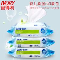 婴儿柔湿巾宝宝湿纸巾护肤清洁80抽3联包新生儿湿巾DT-8339
