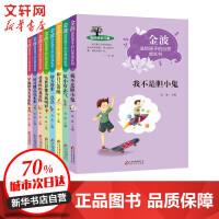 金波送给孩子的心灵成长书全套8册 小学生课外阅读书籍4-6年级套装老师推荐 9-10-11-12周岁课外书成长励志书籍