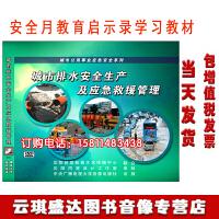安全月新品城市排水安全生产及应急救援管理4dvd视频包邮