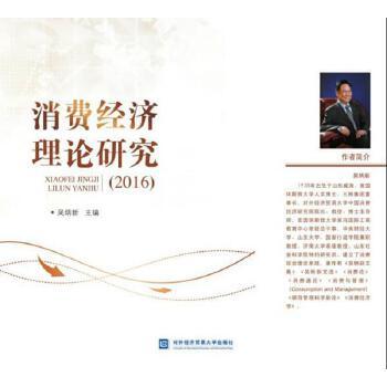 消费经济理论研究(2016) 吴炳新 编 对外经贸大学出版社 9787566317933 正版书籍!好评联系客服优惠!谢谢!