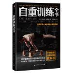 自重训练全书 健身教练肌肉塑造全书教程 囚徒健身练肌肉完全训练计划 减肥塑身健身书籍畅销书无器械健身北京科技jf