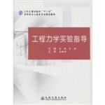 正版-QS-工程力学实验指导 高健,李颖 9787114063220 枫林苑图书专营店