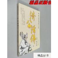 【二手旧书9成新】济公活佛 1