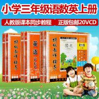 正版人教版小学教材PEP三年级英语+数学+语文上册 20VCD光盘碟片