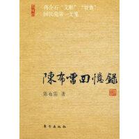 【新书店正版】陈布雷回忆录,陈布雷,东方出版社9787506035385