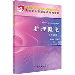 【正版全新直发】护理概论(第三版)(中职) 余剑珍 9787030339805 科学出版社