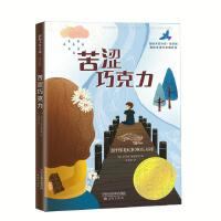 苦涩巧克力 [德] 米亚姆・普莱斯勒 9787530767573 新蕾出版社 正版图书