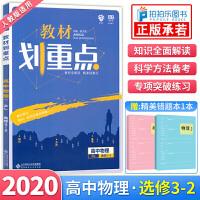 教材划重点高中物理选修3-2人教版 2020年新版高二物理讲解讲解