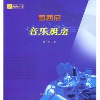 罗西尼的音乐厨房【正版书籍,售后无忧】