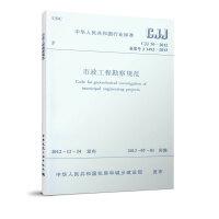CJJ56-2012 市政工程勘察规范