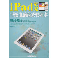 iPad管家:平板电脑高效管理术(除了上网和游戏,iPad还可以帮你搞定更多,高效应用技巧倾囊相送,将iPad用到极致