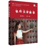 我的汉语教室初级(三)第二版
